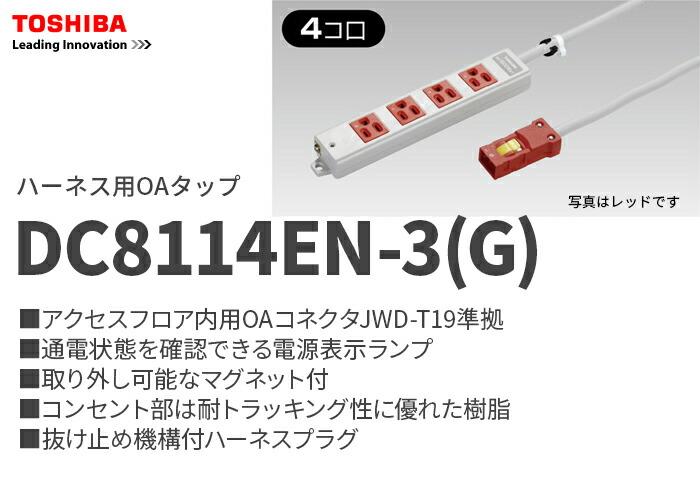 DC8114EN-3(G) 東芝(TOSHIBA) JWD-T19準拠 ハーネス用OAタップ グリーン VCTケーブル長3m
