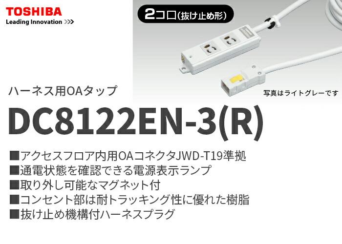 DC8122EN-3(R) 東芝(TOSHIBA) JWD-T19準拠 ハーネス用OAタップ レッド VCTケーブル長3m