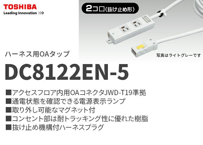 DC8122EN-5 東芝(TOSHIBA) JWD-T19準拠 ハーネス用OAタップ ライトグレー VCTケーブル長5m