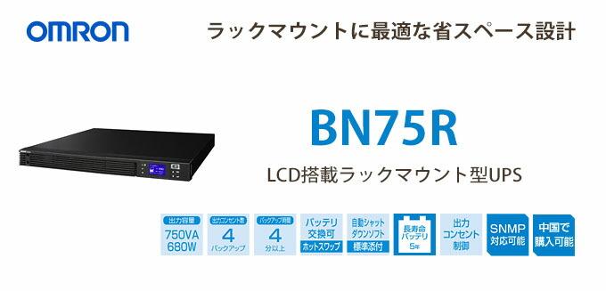 オムロン BN75R