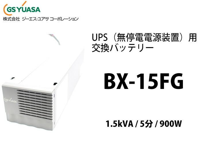 BX-15FG