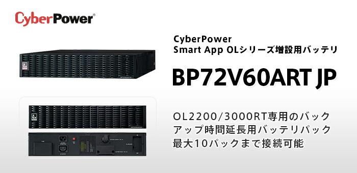 CyberPower BP72V60ART JP OL2200/3000専用増設バッテリパック 2U 125V 72Vdc 60Aラック2U/タワー