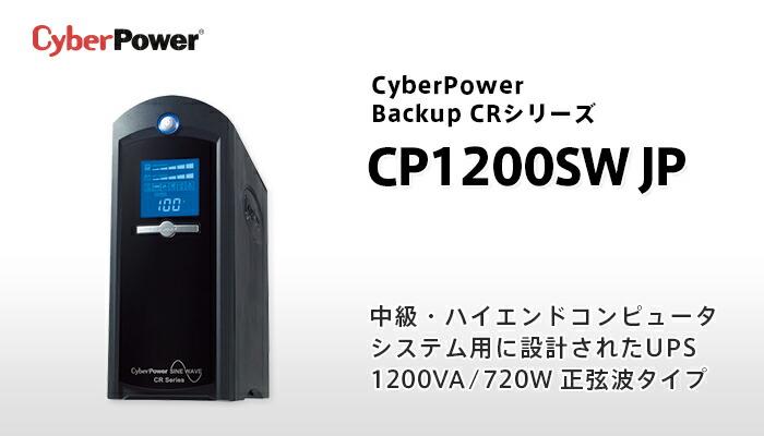 CyberPower CP1200SW JP CR1200 1,200VA/720W 正弦波 ラインインタラクティブ