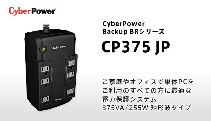 CyberPower CP375 JP BR375 375VA/255W 矩形波 常時商用