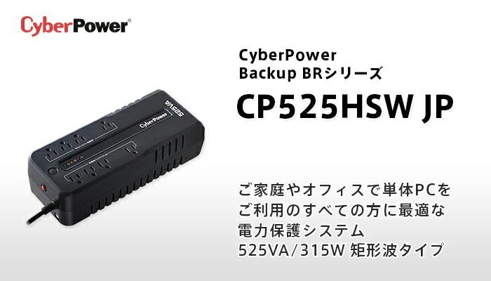 CyberPower CP525HSW JP BR525 525VA/315W 正弦波 常時商用