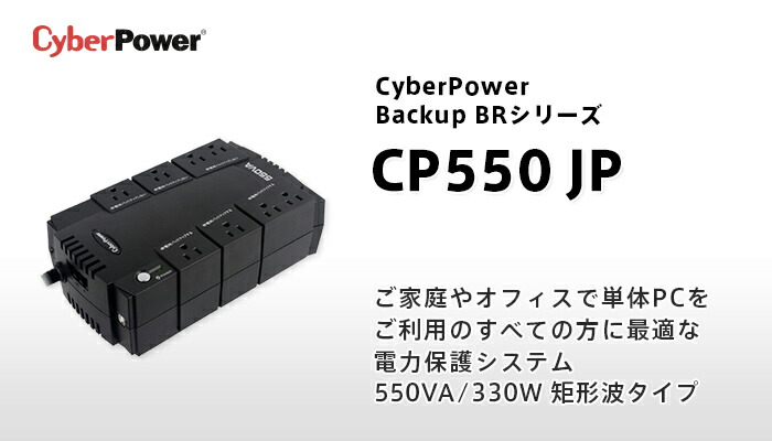 CyberPower CP550 JP BR550 550VA/330W 矩形波 常時商用