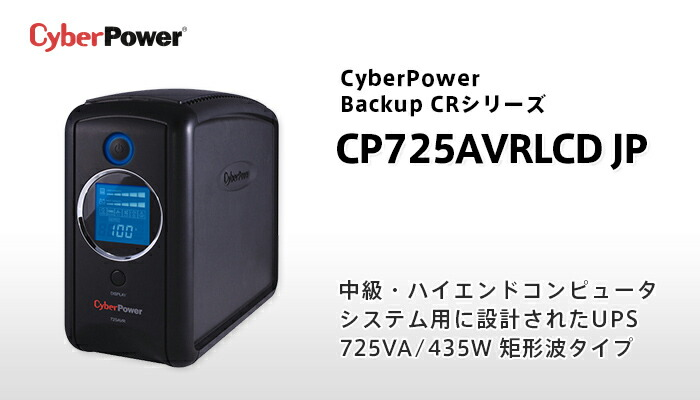 CyberPower CP725AVRLCD JP CR725 725VA/435W 矩形波 ラインインタラクティブ