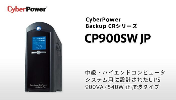 CyberPower CP900SW JP CR900 900VA/540W 正弦波 ラインインタラクティブ