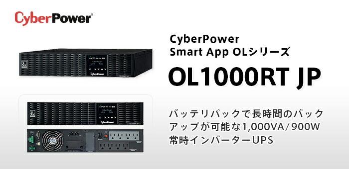 CyberPower OL1000RT JP 1000VA/900W 正弦波 常時インバーター ラック2U/タワー兼用