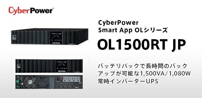 CyberPower OL1500RT JP 1500VA/1080W 正弦波 常時インバーター ラック2U/タワー兼用