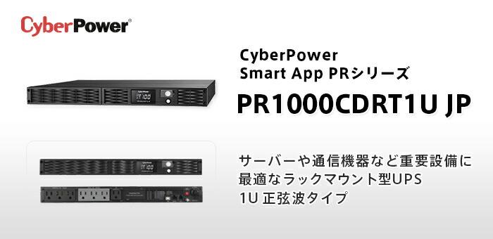 CyberPower PR1000LCDRT1U JP ラックマウント型 正弦波 ラインインタラクティブ