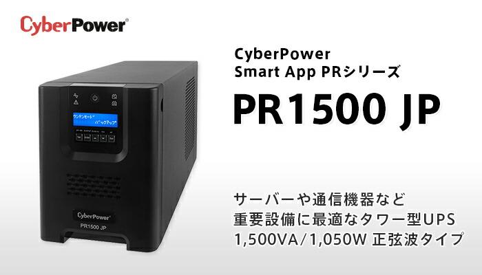 CyberPower PR1500 JP 1500VA/1050W 正弦波 ラインインタラクティブ
