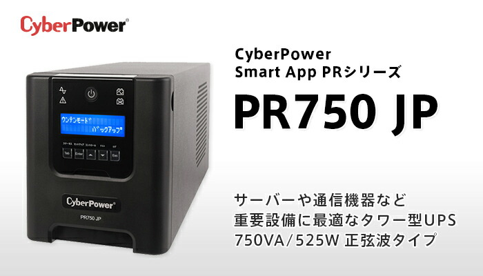 CyberPower PR750 JP 750VA/525W 正弦波 ラインインタラクティブ