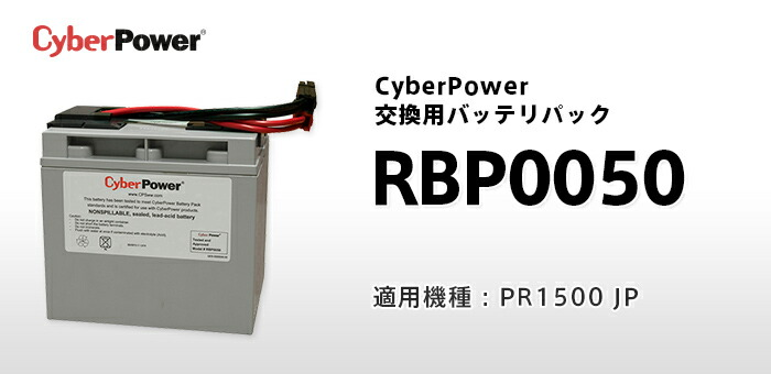 CyberPower RBP0050 PR1500用バッテリパック
