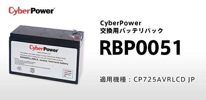 CyberPower RBP0051 CR725用バッテリパック