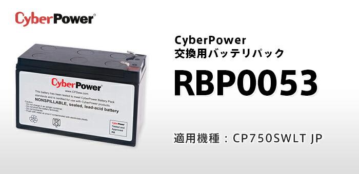 CyberPower RBP0053 CR750用バッテリパック