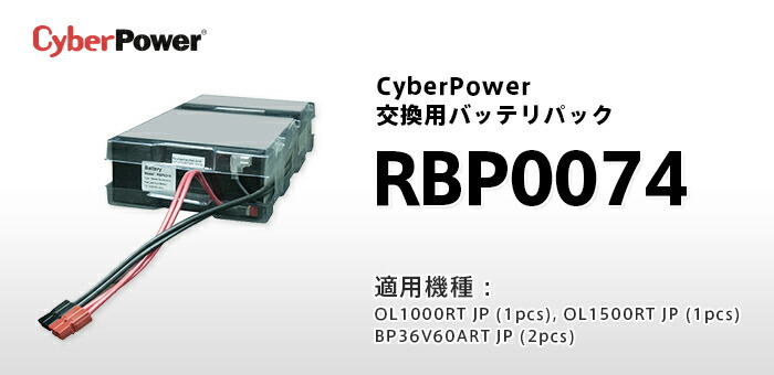 CyberPower RBP0074 OL1000RT/OL1500RT/BP36V60ART用交換バッテリ