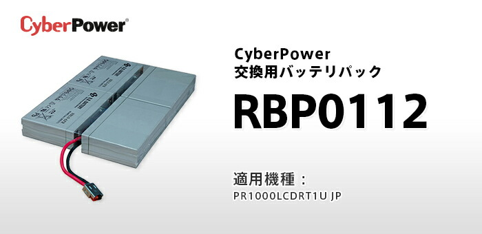 CyberPower RBP0112 PR1000LCDRT1U(ラック型)バッテリパック
