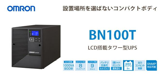 オムロン BN100T