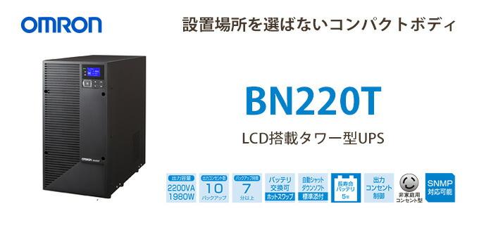 オムロン BN220T
