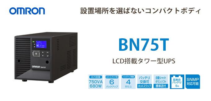 オムロン BN75T