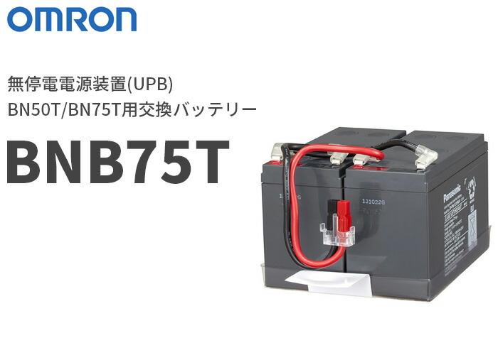 オムロン UPS(無停電電源装置) BN50T/BN75T用交換バッテリー BNB75T
