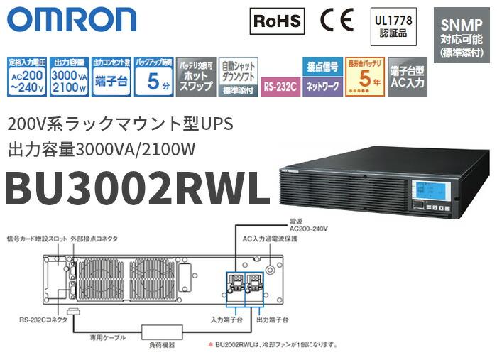 オムロン 200V系ラックマウント型UPS(無停電電源装置) 出力容量3000VA/2100W BU3002RWL