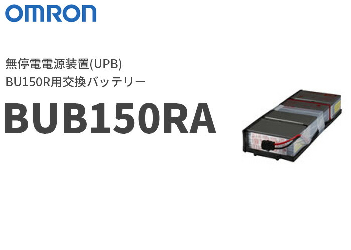 オムロン UPS(無停電電源装置) BU150R用交換バッテリー BUB150RA