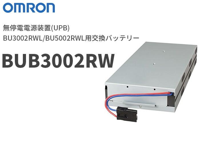 オムロン UPS(無停電電源装置) BU3002RWL/BU5002RWL用交換バッテリー BUB3002RW