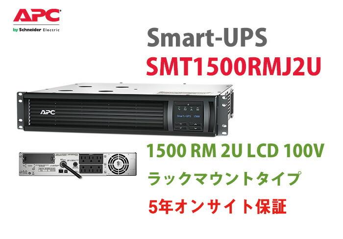 APC(シュナイダー)製 ラックマウントタイプ無停電電源装置(UPS)SMT1500RMJ2U-H5 Smart-UPS 1500 RM 2U LCD 100V 5年オンサイト保証