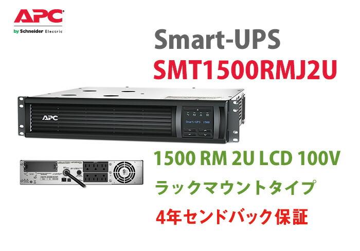APC(����ʥ�����)������å��ޥ���ȥ�����̵�����Ÿ�����(UPS)SMT1500RMJ2U-S4��Smart-UPS 1500 RM 2U LCD 100V��4ǯ����ɥХå��ݾ�