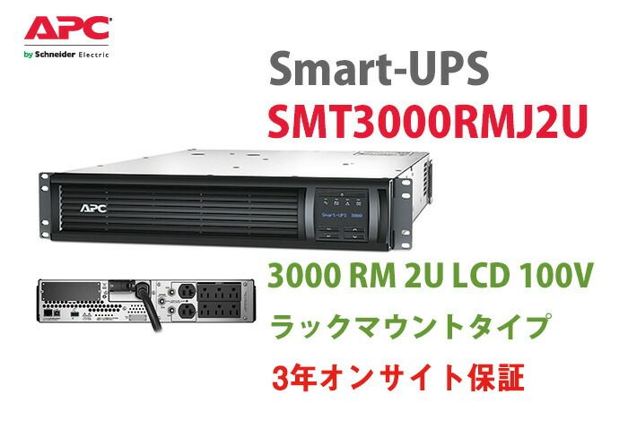 APC(シュナイダー)製 ラックマウントタイプ無停電電源装置(UPS)SMT3000RMJ2U-H3 Smart-UPS 3000 RM 2U LCD 100V 3年オンサイト保証