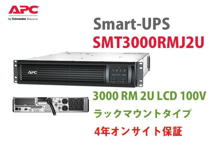 APC(シュナイダー)製 ラックマウントタイプ無停電電源装置(UPS)SMT3000RMJ2U-H4 Smart-UPS 3000 RM 2U LCD 100V 4年オンサイト保証