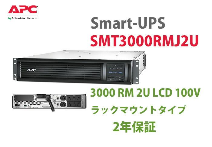 APC(シュナイダー)製 ラックマウントタイプ 無停電電源装置(UPS)SMT3000RMJ2U APC Smart-UPS 3000 RM 2U LCD 100V