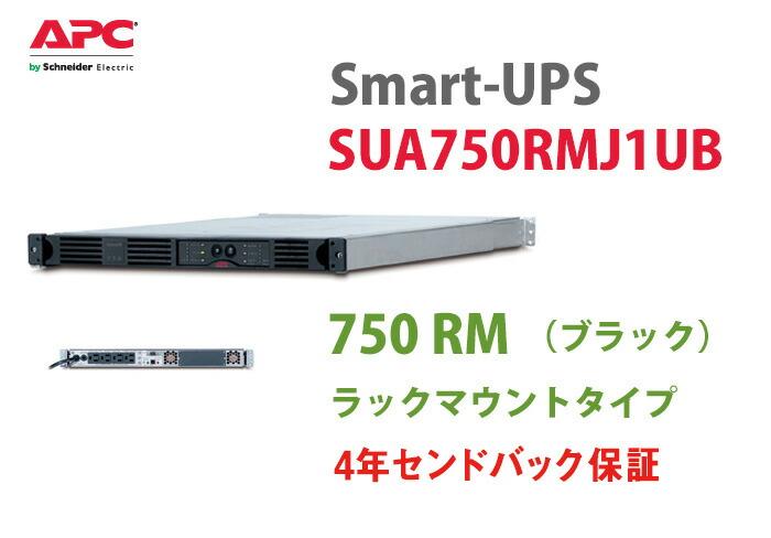 APC(シュナイダー)製 ラックマウントタイプ無停電電源装置(UPS)SUA750RMJ1UB-S4 Smart-UPS 750 RM (ブラックタイプ) 4年センドバック保証