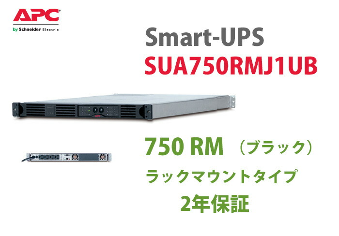APC(シュナイダー)製 ラックマウントタイプ無停電電源装置(UPS)SUA750RMJ1UB-H3 Smart-UPS 750 RM (ブラックタイプ) 3年オンサイト保証
