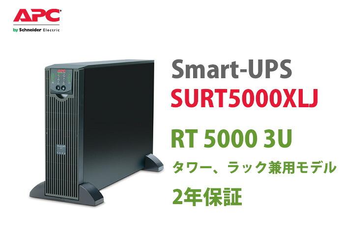 APC(シュナイダー)製 タワー、ラック兼用モデル無停電電源装置(UPS)SURT5000XLJ-H3 Smart-UPS RT 5000 [3U] 3年オンサイト保証