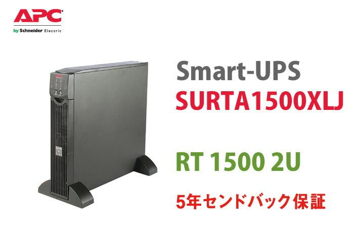 APC(シュナイダー)製 タワー、ラック兼用モデル無停電電源装置(UPS)SURTA1500XLJ-S5 Smart-UPS RT 1500 [2U] 5年センドバック保証
