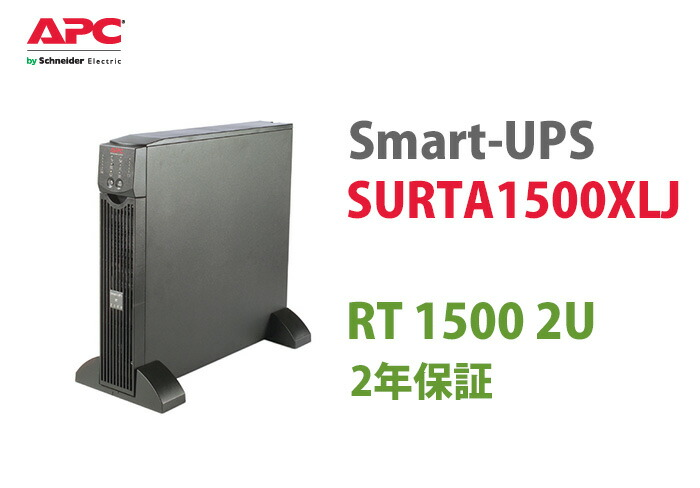 APC(シュナイダー)製 タワー、ラック兼用モデル無停電電源装置(UPS) SURTA1500XLJ Smart-UPS RT 1500 [2U]
