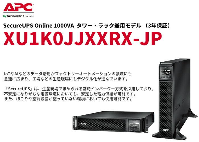 XU1K0JJXXRX-JP