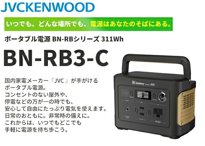 JVCケンウッド アウトドア・防災・日常使いに便利なポータブル電源 BN-RBシリーズ 626Wh BN-RB3-C