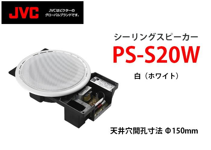 ビクターJVC シーリングスピーカー PS-S20W