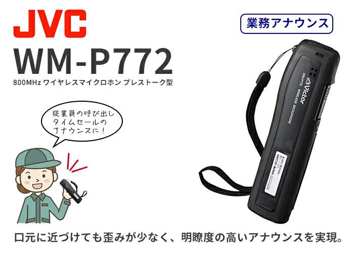 ビクター 800MHz帯ワイヤレスマイクロホン WM-P772