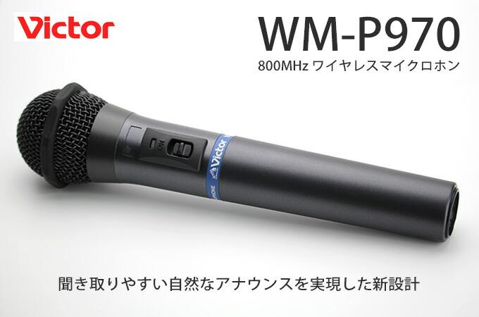 ビクター 800MHz帯ワイヤレスマイクロホン WM-P970