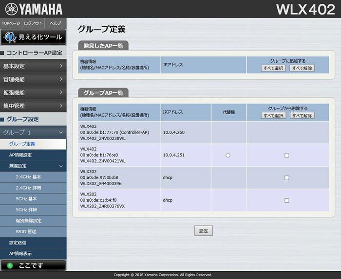 ヤマハの無線LANアクセスポイント