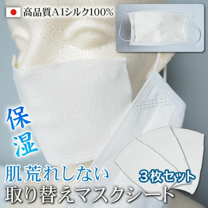 マスク シート フィルター