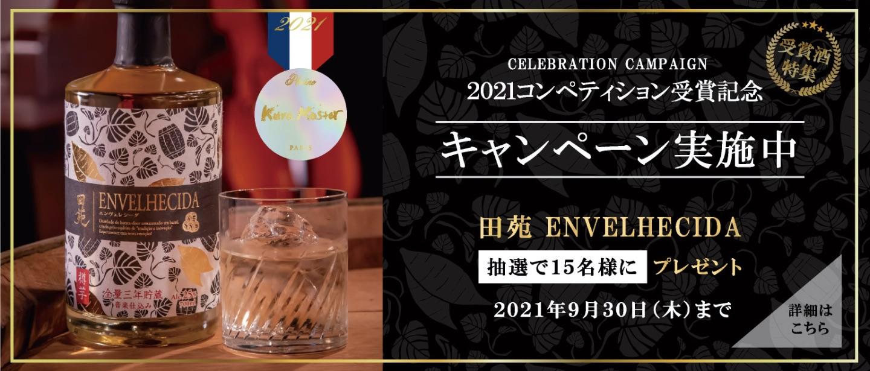 TWSC 2021 最高金賞受賞!!