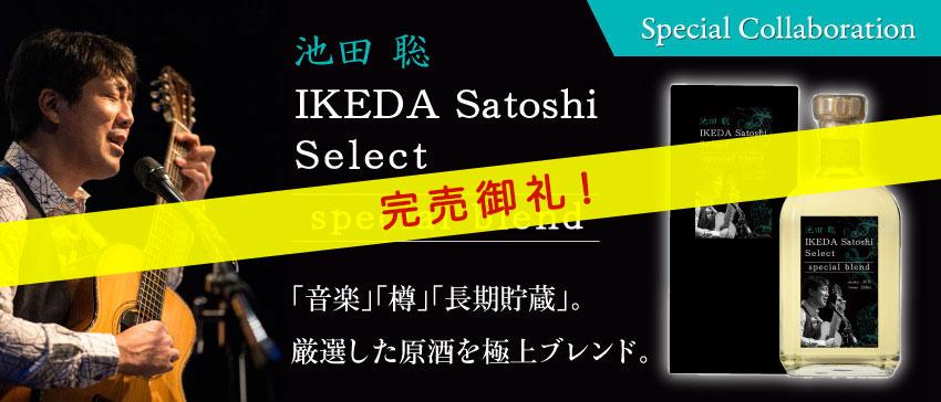 IKEDA SATOSHI
