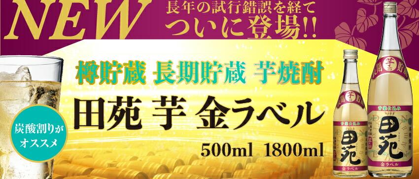 【新発売】田苑 芋 金ラベル