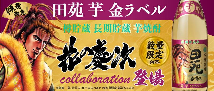【新発売・数量限定】田苑 芋 金ラベル(花の慶次ラベル)